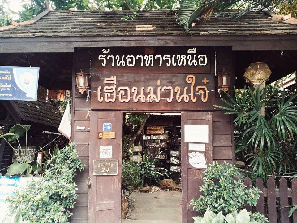 ร้านอาหารที่เชียงใหม่