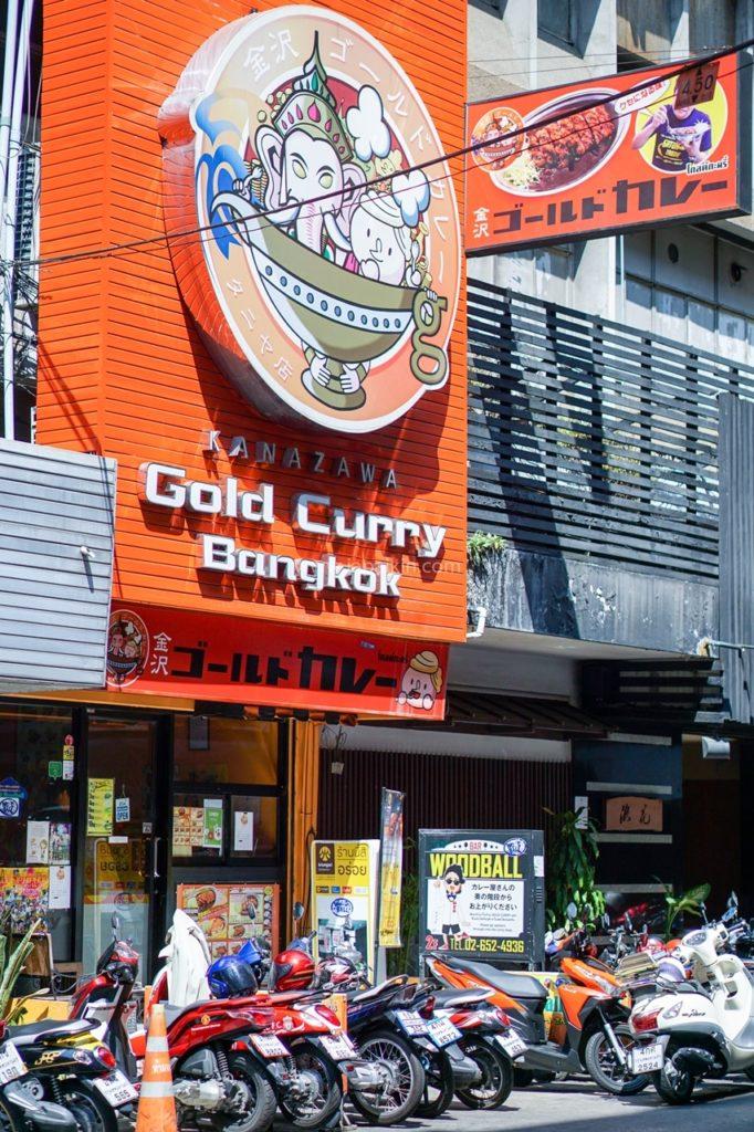 ข้าวราดแกงญี่ปุ่น