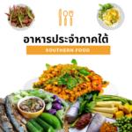 ขนมถั่วแปบ สามสีขนมไทยๆที่มีขายทุกเทศกาลหาทานได้ง่าย ๆ